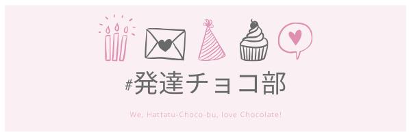「#発達チョコ部」公式サイト